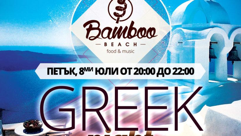 Гръцка вечер с гръцка кухня и бузуки бенд на 8ми юли