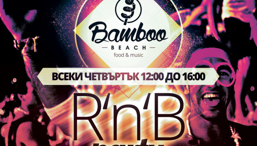 R&B парти на 7ми юли